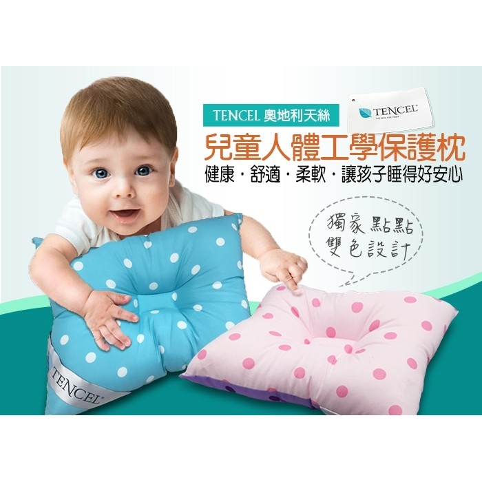 ~CERES ~ 天絲雙色點點兒童人體工學保護枕3 色