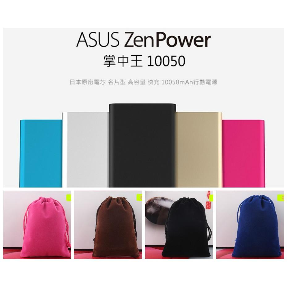 附LED 燈絨布袋ASUS ZenPower 10050 黑金銀藍桃紅