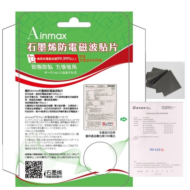 Ainmax 石墨烯防電磁波貼片有效吸收電磁波達99 99 、可貼於手機、電視、微波爐等家