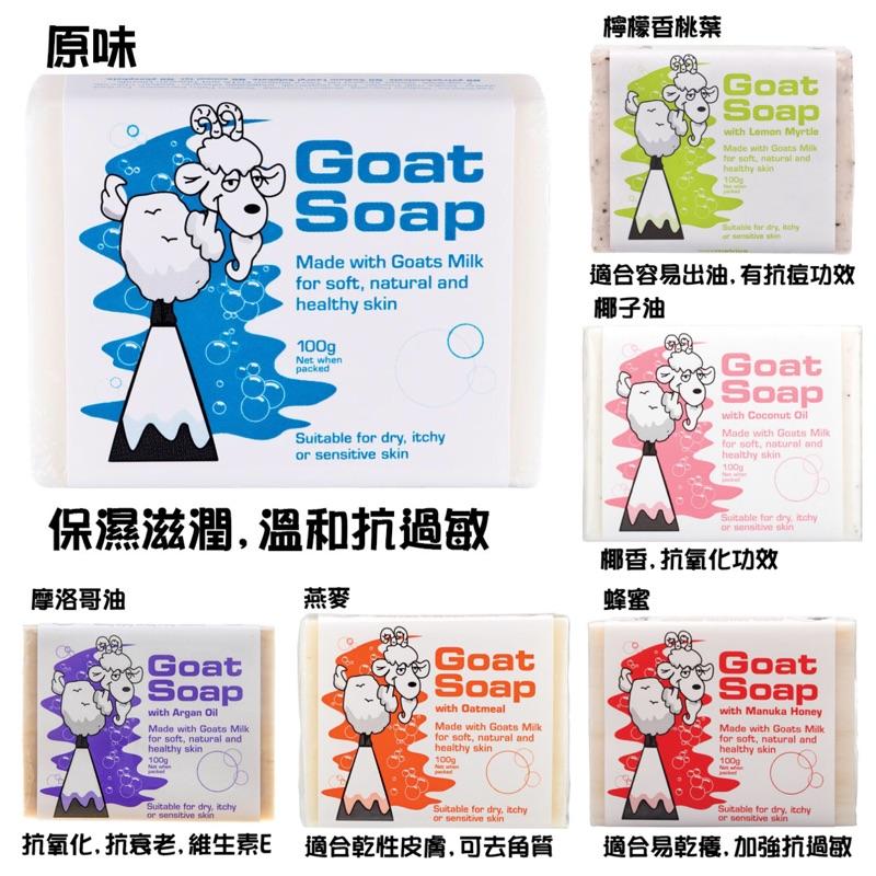 ~小個兒 ~澳洲Goatsoap 抗過敏山羊奶皂! NT120