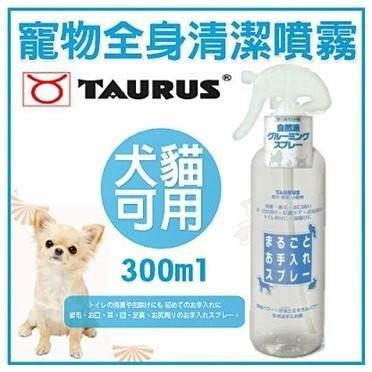 金牛座TAURUS 寵物全身清潔噴霧300ml