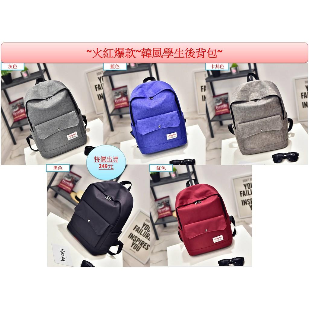 帆布大容量簡約後背包 249 元 學院風帆布雙肩包簡約大學生書包女士大後背包手提包包