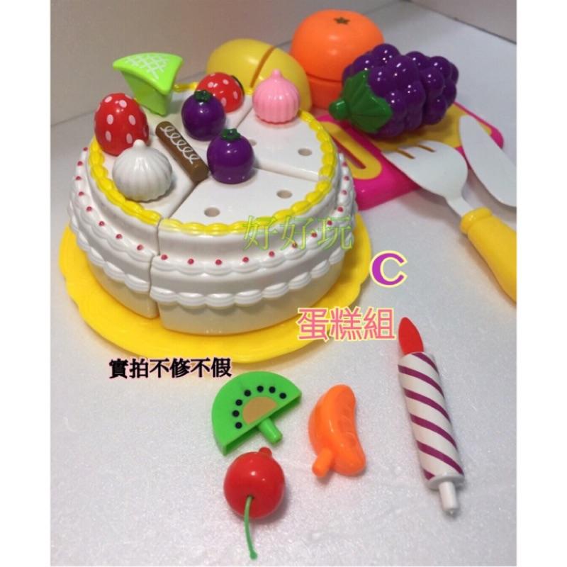 (好好玩)ST 檢驗蛋糕切切樂!切切切切玩具生日蛋糕廚房玩具家家酒
