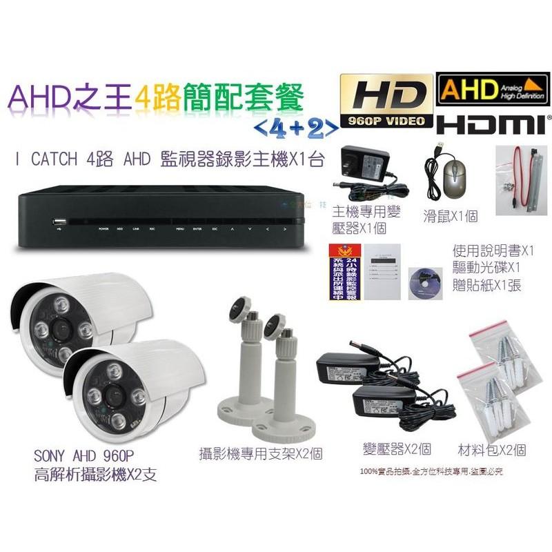 ~全方位科技~ICATCH 簡配套餐4 路2 機DIY 960P 可取主機AHD DVR