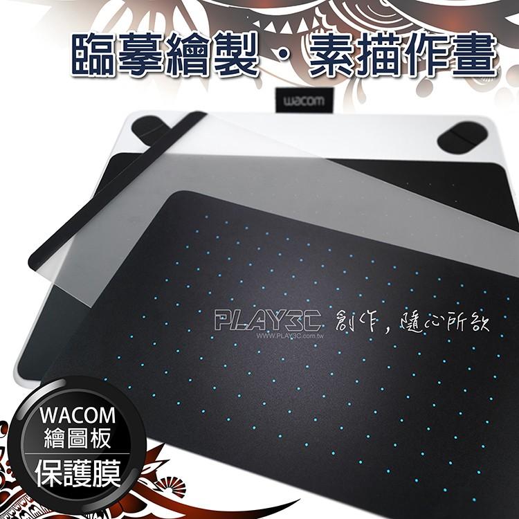 WACOM 繪圖板 保護膜CTL 490 CTH 490 690 PTH 451 651