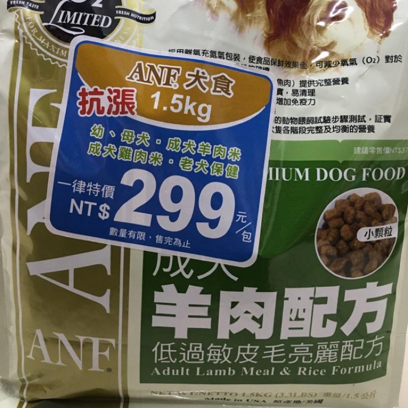 2017 05 14 即期品ANF 愛恩富成犬羊肉配方小顆粒1 5 3kg
