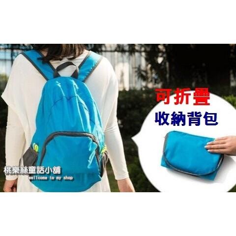 韓風大容量出差旅遊防水雙肩背包旅行包收納袋多 摺疊式整理包手提雙肩包行李袋登機收納包逛街超