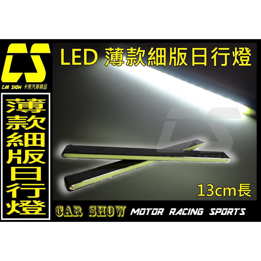卡秀汽車改裝 A0192 隱形超薄型COB led 日行燈霧燈晝行燈照地燈大車燈13cm
