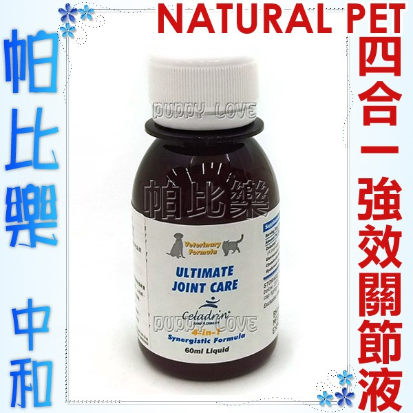 帕比樂Natural Pet .強效關節保健液小罐60ml ~2290 1 ~四合一強效配