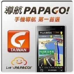 PAPAGO Taiwan 手機平板衛星導航軟體 碼~Android iPhone 皆可