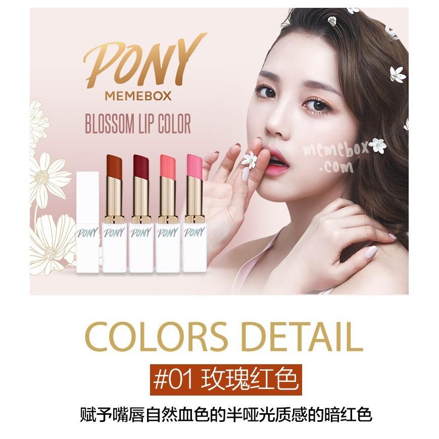韓國pony memebox 霧面不掉色不脫色啞光唇膏口紅保濕持久滋潤