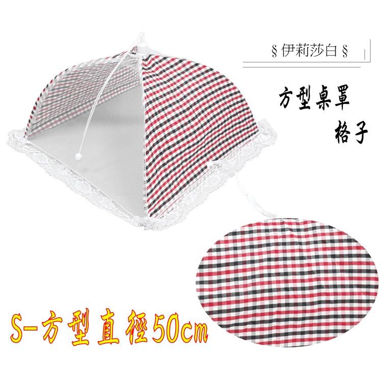 摺疊桌罩蕾絲方型桌罩S 直徑約50cm