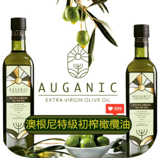 ~金獎橄欖油品牌~澳根尼Auganic 特級初榨橄欖油500ML