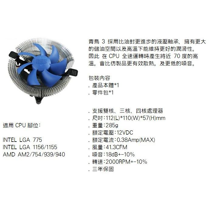 青鳥 CPU 風扇支援INTEL AMD 系列775 1156 AM2 775 1155
