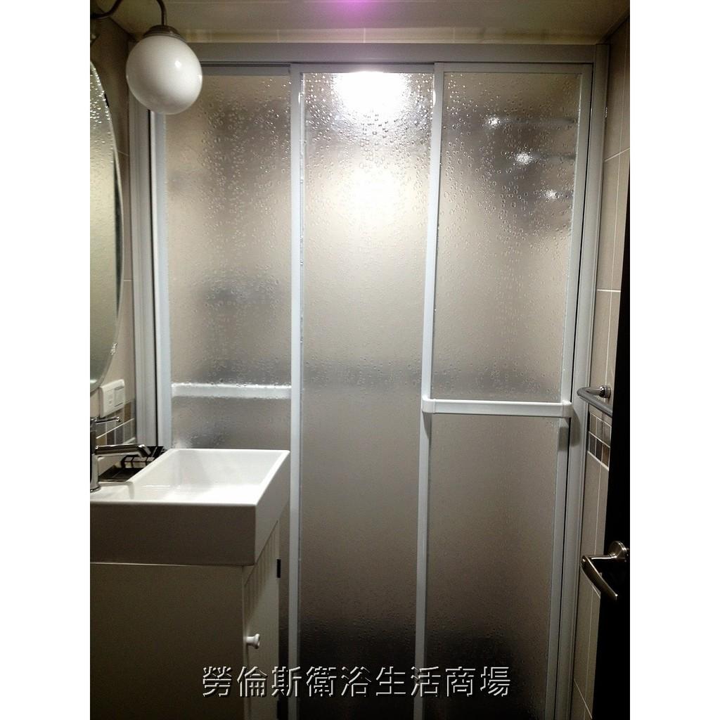 勞倫斯衛浴白框一字三門PS 板附毛巾桿淋浴拉門