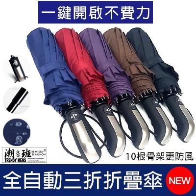 全自動開收三折折疊雨傘遮陽傘人體工學晴雨兩用傘十骨骨架加大遮雨面積~VR000519 ~