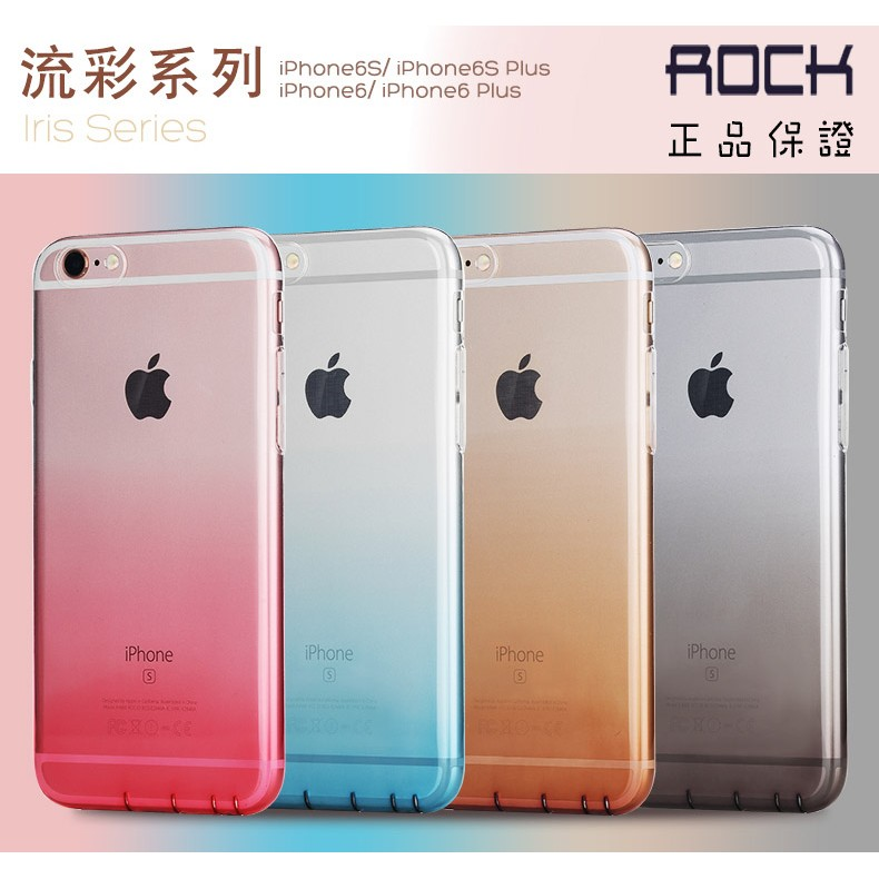 ROCK 流彩系列漸變TPU 防摔手機殼軟殼清水殼保護殼保護套iPhone6 6s Plu