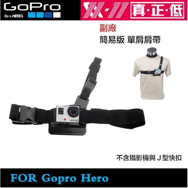 ~eYe 攝影~GOPRO HERO 4 3 2 副廠 單肩胸帶胸部固定肩帶單肩背帶胸前固