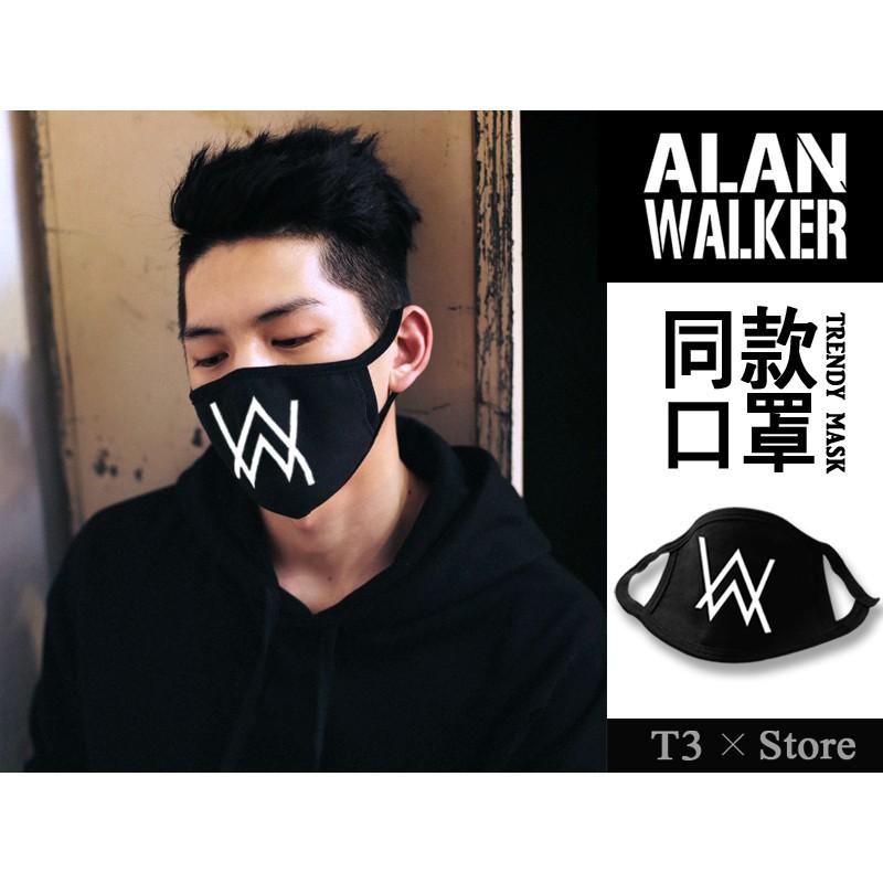 【T3 】Alan Walker 同款口罩純棉防塵 搖滾街頭 潮流 舒適百搭口罩【MC03
