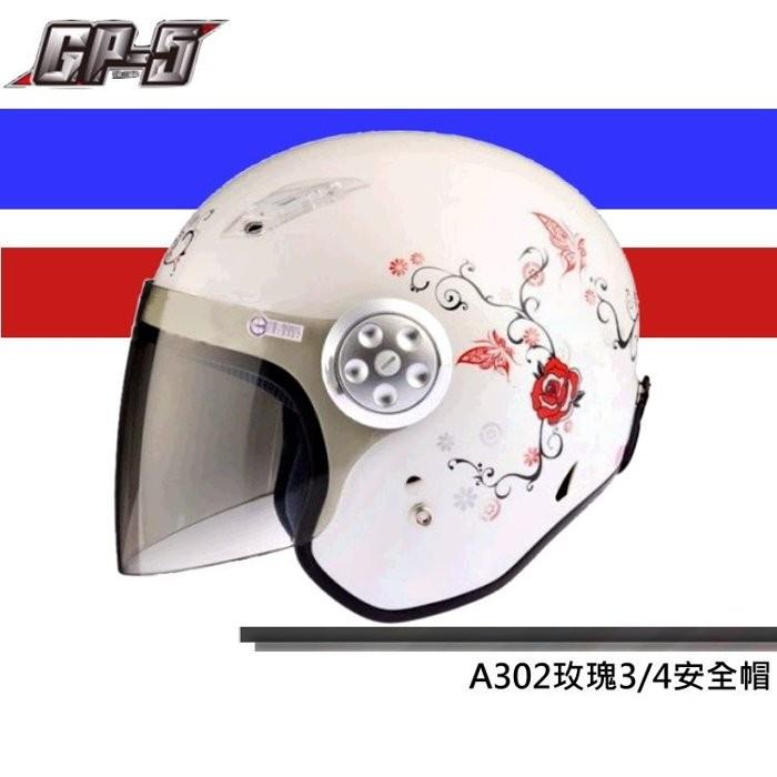 GP 5 302 玫瑰蝴蝶半罩式安全帽小帽款~小頭圍 ~可拆洗透氣