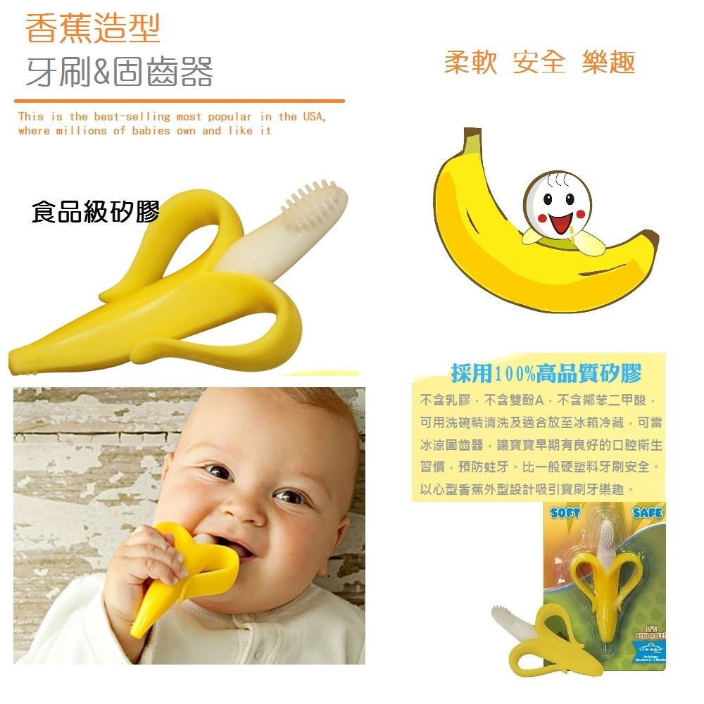 宇橙國際固齒器美國香蕉寶寶純矽膠嬰兒baby 香蕉牙膠香蕉牙刷幼兒牙刷C101