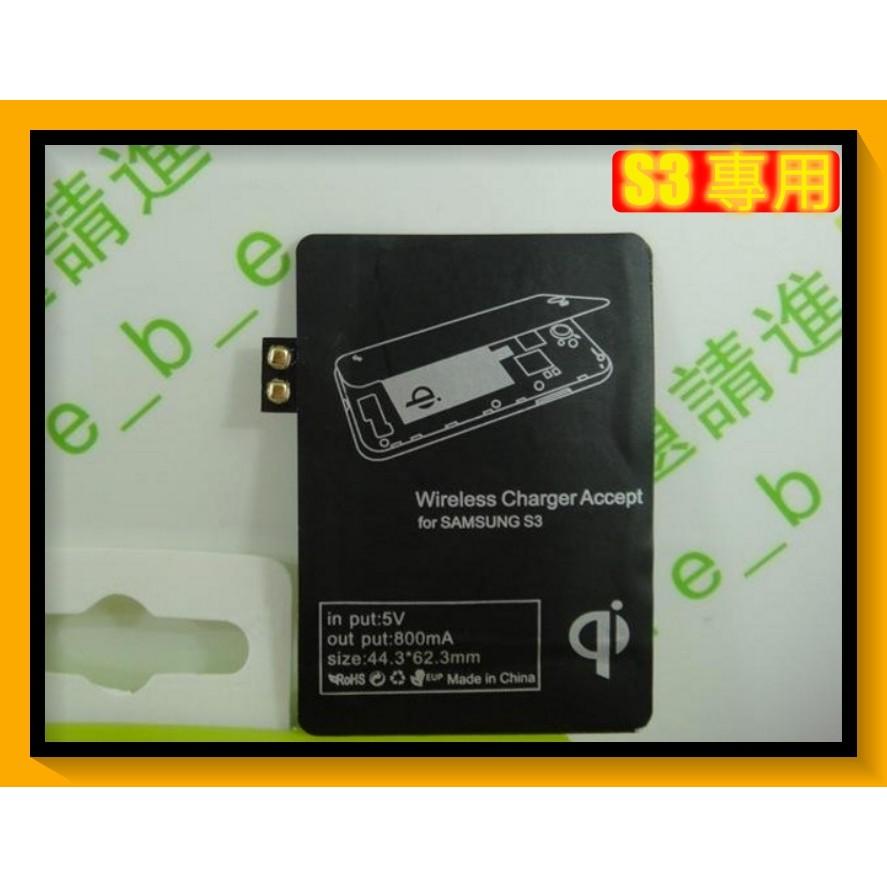無線充電接收片充 接收器 型samsung 三星s3 s4 s5 note 2 3 4