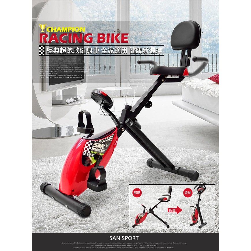~SAN SPORTS 山司伯特~超跑飛輪式磁控健身車C082 923 臥式健身車臥式車懶