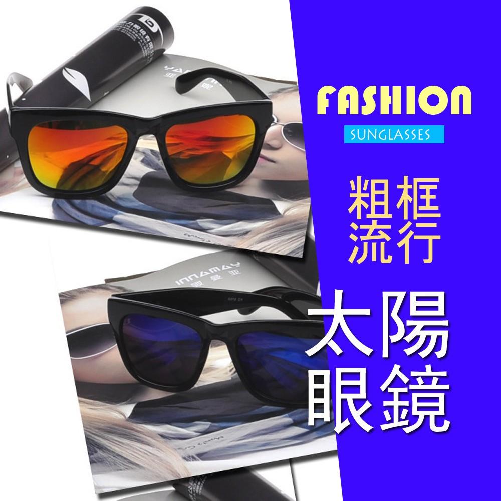 粗框潮流墨鏡 8235 小辣椒同款男女太陽鏡 彩膜反光墨鏡復古遮光炫彩潮流 F08