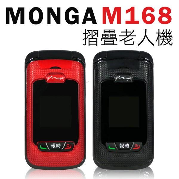 ~全配雙電組~Monga M168 摺疊老人機單卡雙螢幕大音量大按鍵免掀蓋接聽支援FB 藍