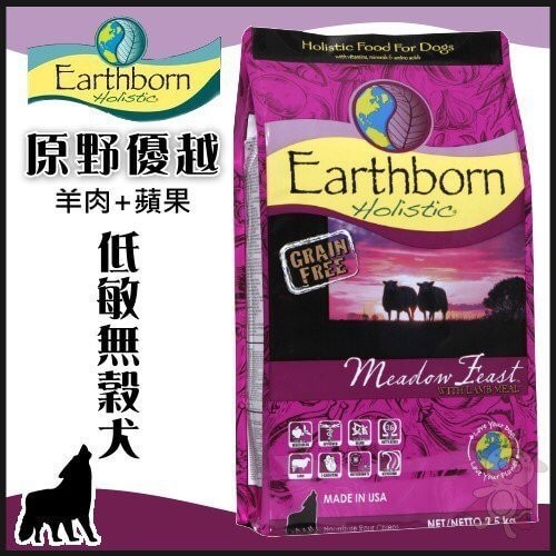 原野優越Earthborn ~低敏無穀犬羊肉蘋果~300G