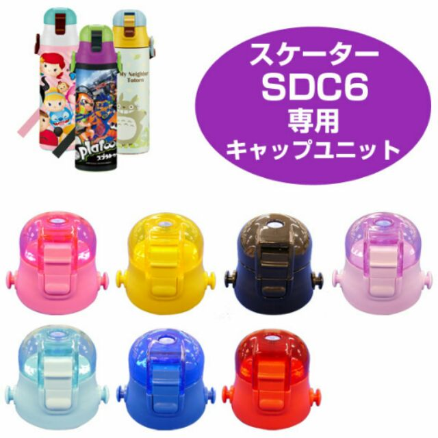 OMA 粉色 2 ㊣ Skater 超輕量不鏽鋼保冷直飲式水壺替換蓋SDC6 用