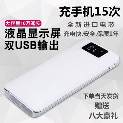 超薄充電寶100000 蘋果vivo 華為oppo 移動電源80000 型毫安50000