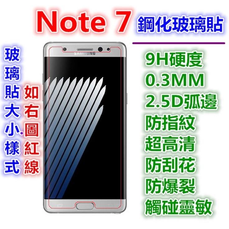 非滿版看內文說明三星Note7 玻璃貼玻璃膜鋼化玻璃貼Note 7 玻璃保護貼鋼化膜0 3