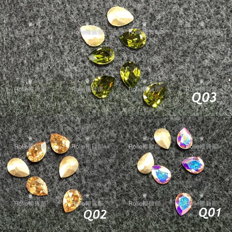 Swarovski 施華洛世奇尖底胖水滴(小) 鑽q01 q02 q03