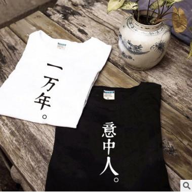 男士短袖半純棉T 恤中國風文字意中人中性款情侶裝簡約打底衫