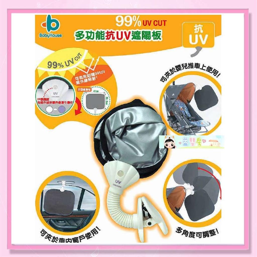 ~益嬰房~BabyHouse 愛兒房B231 003 方形遮陽板L 阻隔99 UV 紫外線