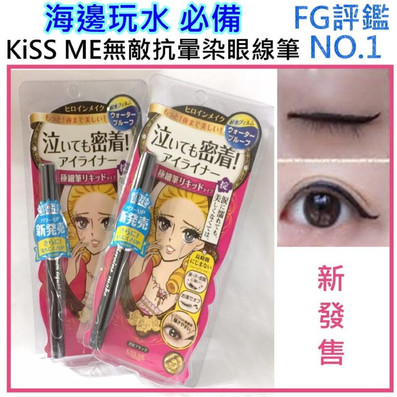kissme 眼線液筆 年度冠軍零阻力絲滑濃黑極細眼線液筆新手也能輕鬆畫防水抗暈染