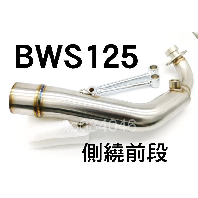 BWS125 側繞前段支架大B 排氣管前段BWS X 台蠍前段 51mm 尾段HBP HP