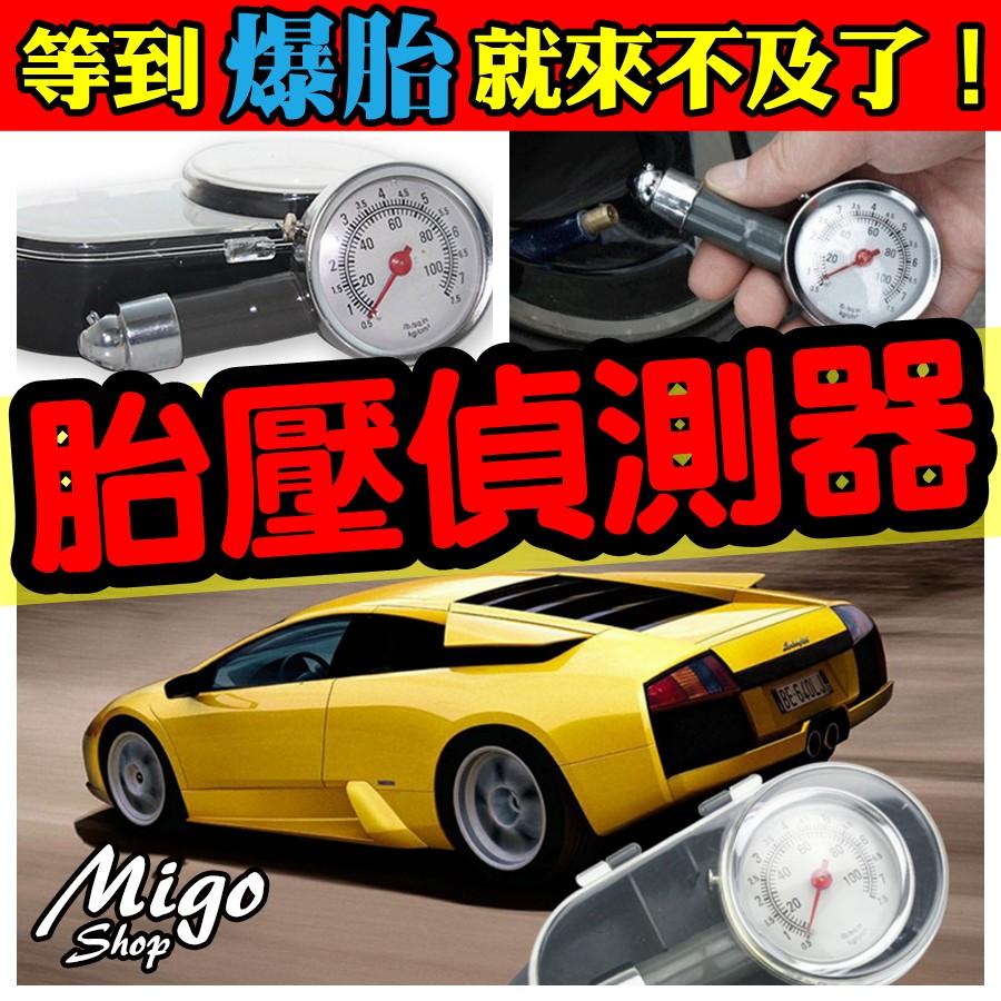 ~ !汽車胎壓計~汽車胎壓計盒裝胎壓表可放氣輪胎胎壓計胎壓器胎壓偵測器多 胎壓計 汽車用品