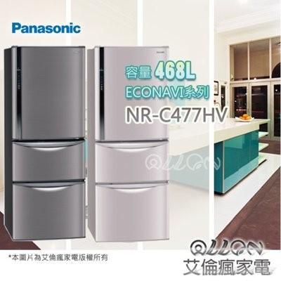 Panasonic 三門468L 變頻節能電冰箱NR C477HV K NR C477HV