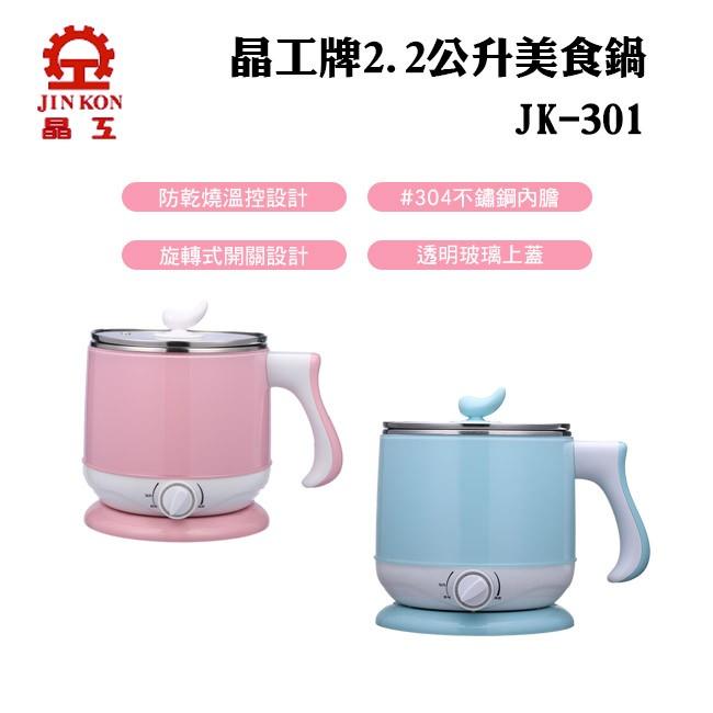 ☛yu ☚晶工牌2 2 公升多 不鏽鋼電碗萬用鍋電子鍋美食鍋JK 301 粉藍、粉紅