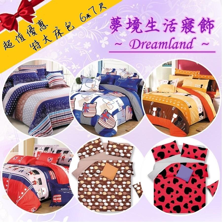 ~夢境 寢飾~天鵝絨新品上架  雙人特大床包組6 7 尺
