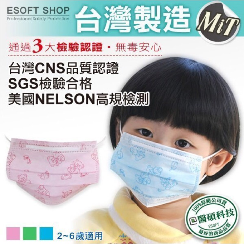 ~NP 13SS ~藍鷹牌幼幼2 6 歲平面寶貝熊防塵口罩滿600 元加贈口罩一包