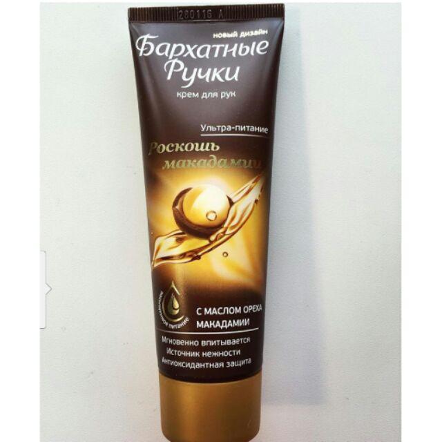 俄羅斯天鵝絨核桃油護手霜(80ml )