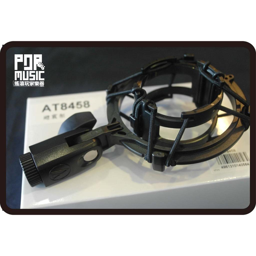 ~搖滾 樂器~  鐵三角audio technica AT8485 避震架AT2020US