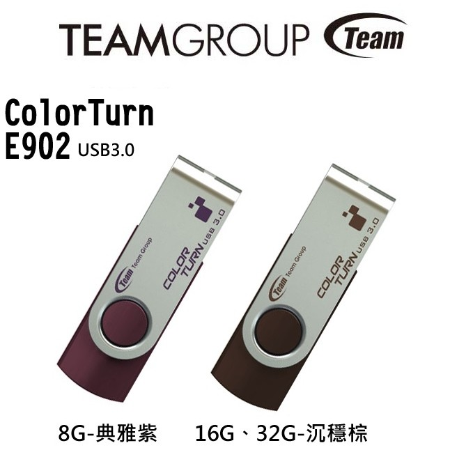 含稅十銓8G 16G 32G Team Color Turn E902 USB3 0 隨身