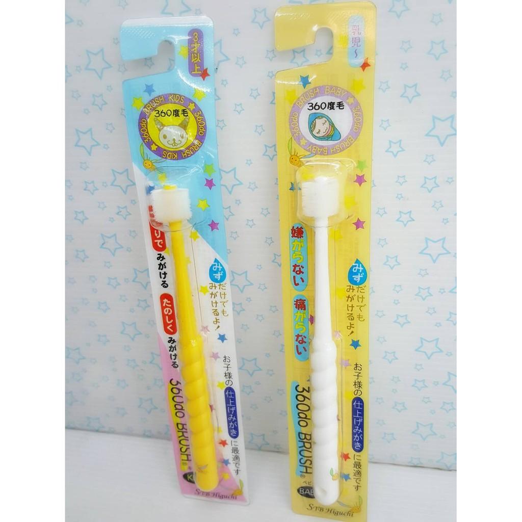 ~準媽媽婦嬰用品~ STB 360 度牙刷