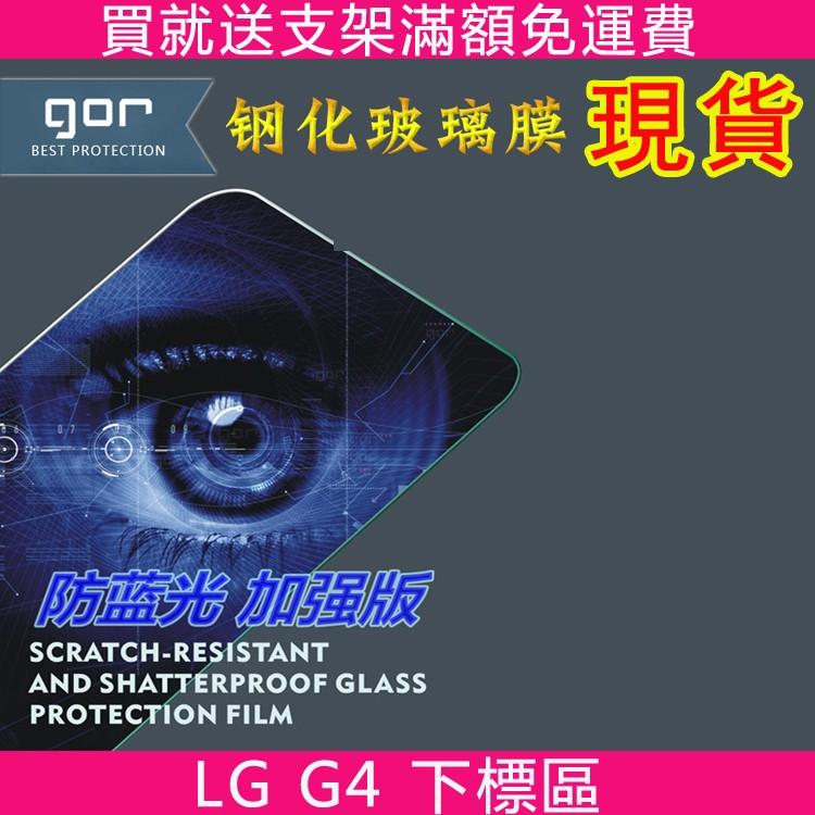 gor g4 LG 康寧藍光非滿版玻璃保護貼弧邊0 15mm 0 3mm 送鏡頭貼