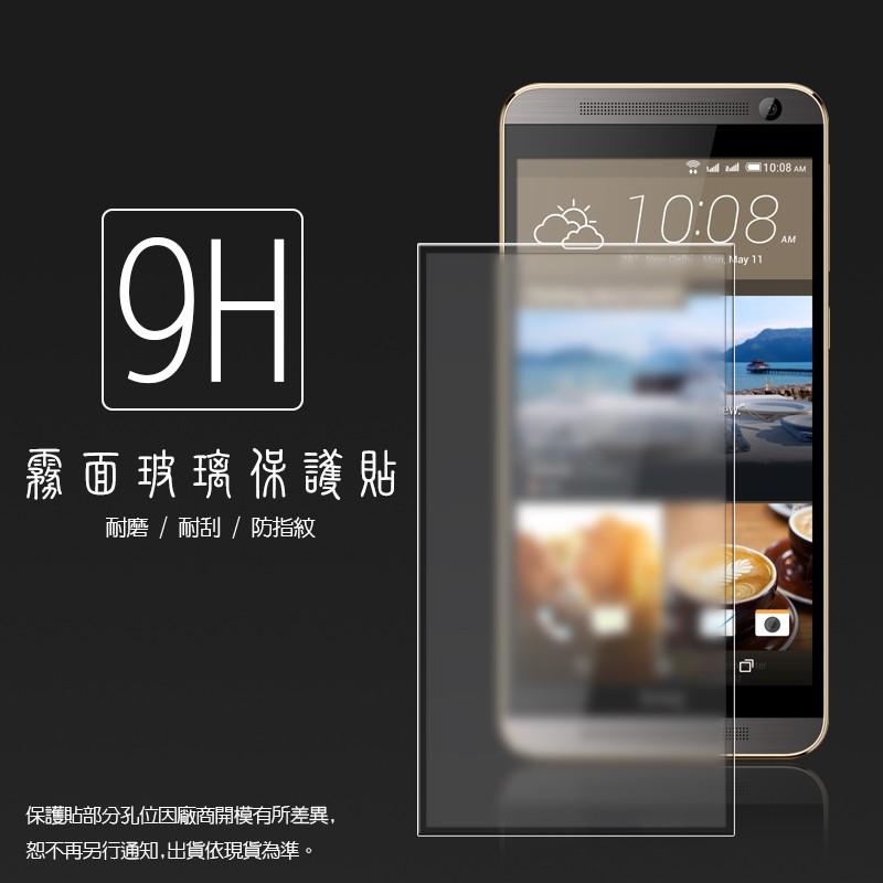 霧面鋼化玻璃保護貼HTC One E9 dual sim E9 Plus One E9 抗