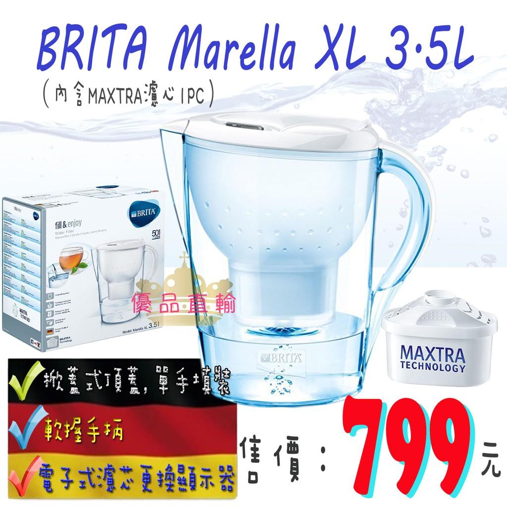 ~優品直輸~BRITA Marella XL 馬利拉3 5L 濾水壺(含1 顆濾心)